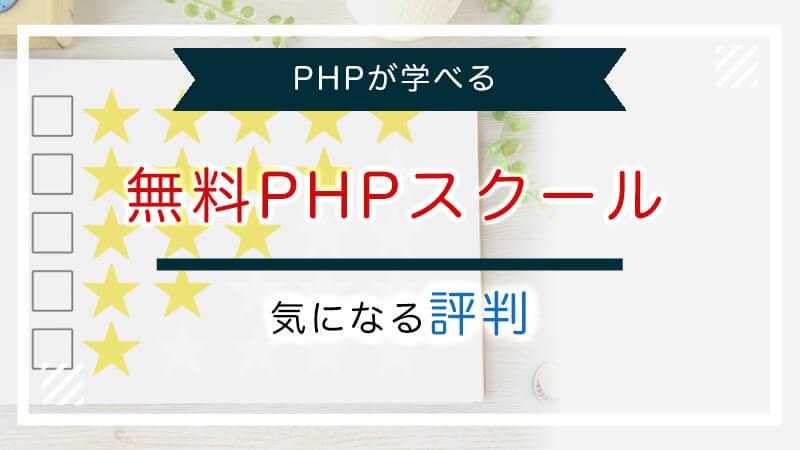 無料PHPスクールの評判