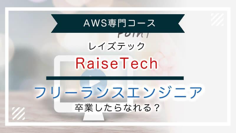 raisetechはフリーランスエンジニアになれる?