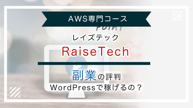 raisetechのwordpressで副業