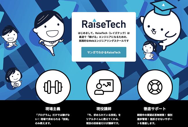 RaiseTechトップ