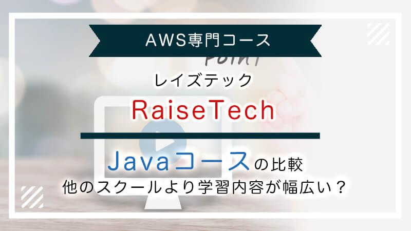 raisetechのJavaコース