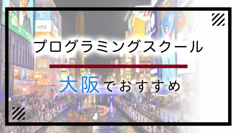 大阪で通学できるプログラミングスクール
