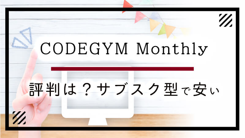 CODEGYM Monthlyの評判は