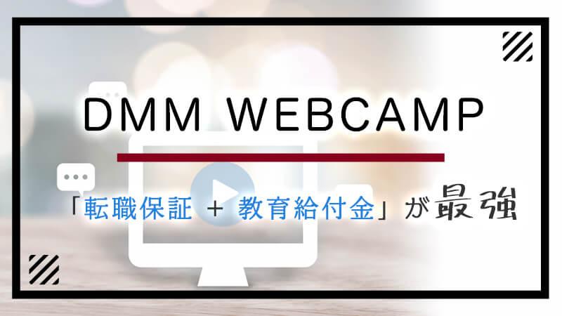dmmwebcamp転職保証