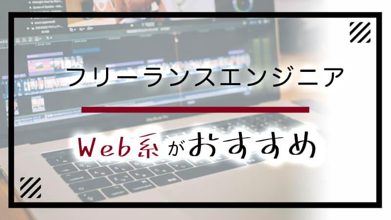 web系おすすめ
