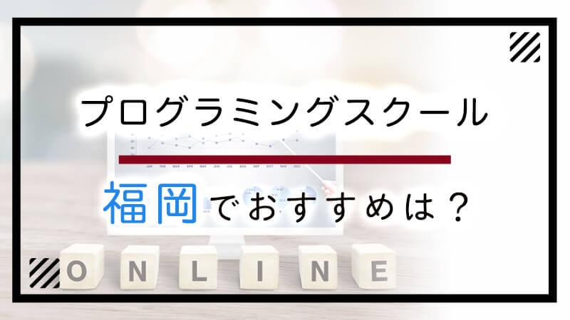 福岡で通学できるプログラミングスクール