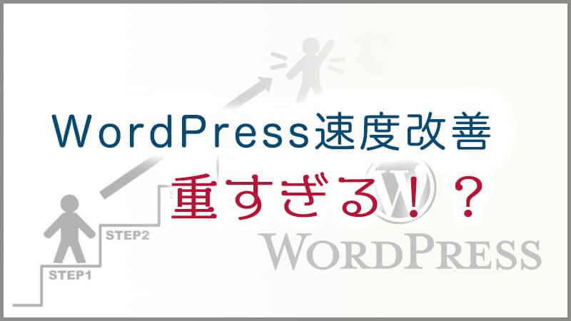 wordpressが重い