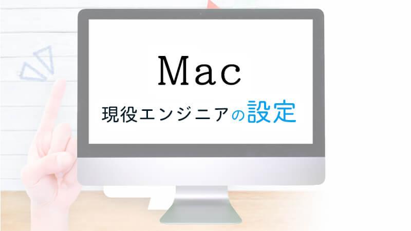 Macの設定