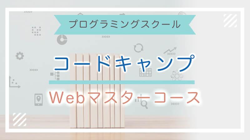 codecampのWebマスターコース