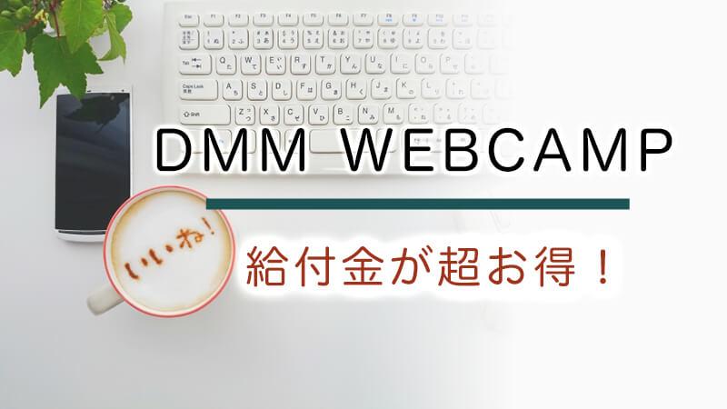 DMM WEBCAMPの給付金は超お得
