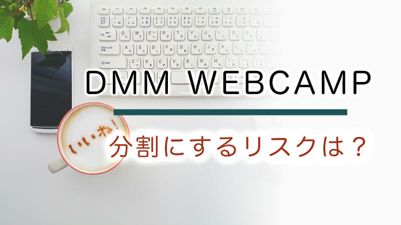 dmmwebcamp分割のリスク