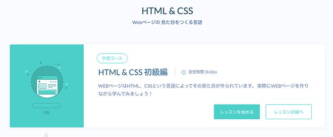 progateでHTML-CSS