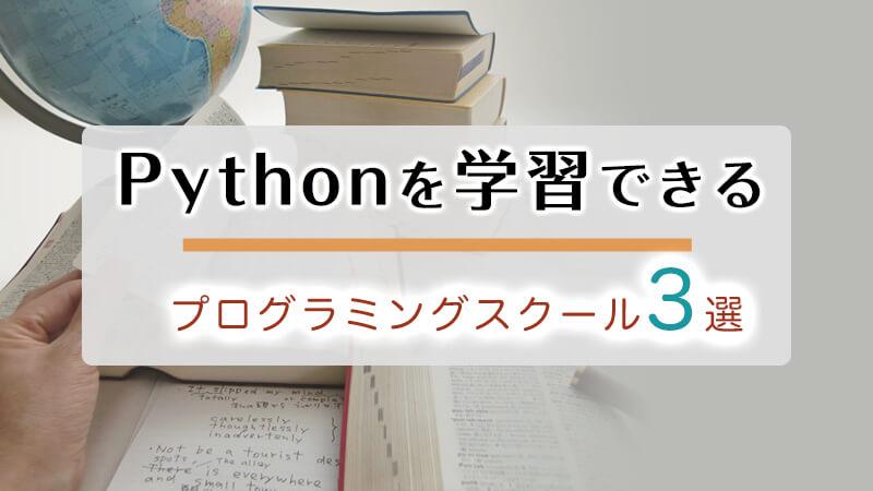 Pythonを学習できるプログラミングスクール