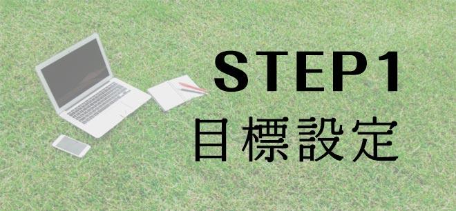 step1目標設定
