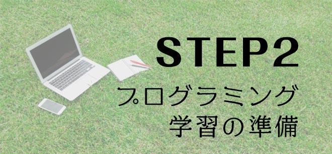step2プログラミング学習の準備