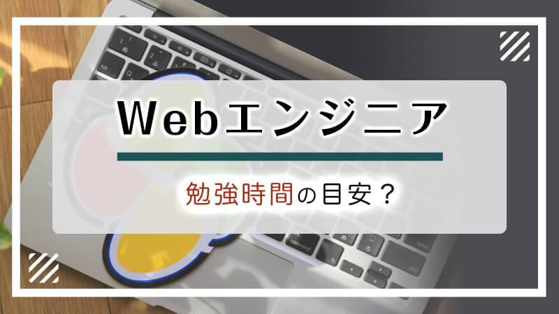 webエンジニアの勉強時間