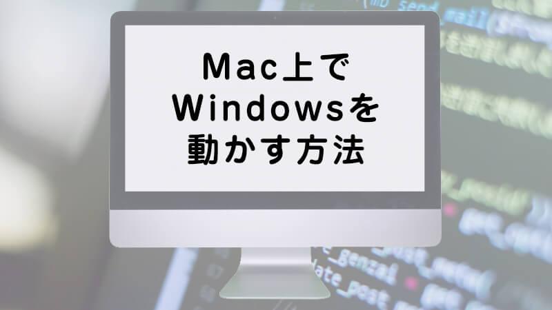 mac-windows-virtualbox