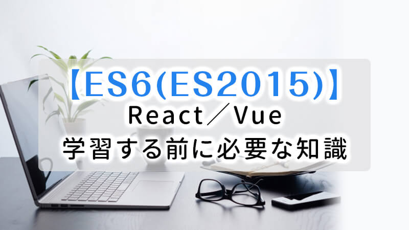 React/Vueを学習する前に必要な知識