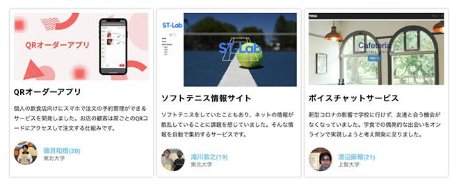 geeklounge卒業生アプリ