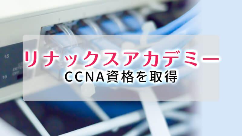 リナックスアカデミーでCCNAを取得