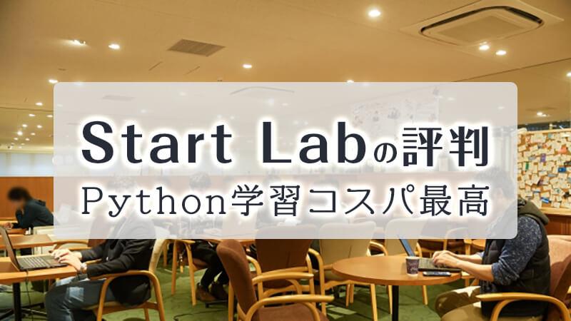 start Lab(スタートラボ)の評判