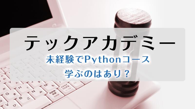 テックアカデミーのPythonコース学ぶのはあり