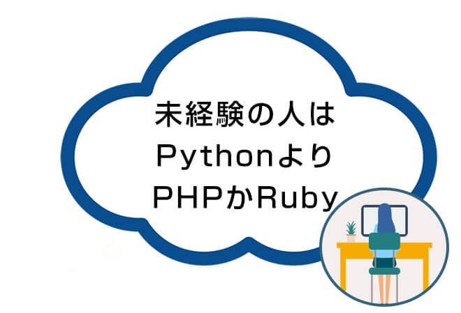 PythonよりPHPかRubyがおすすめ