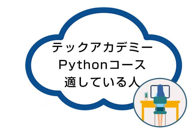 テックアカデミーのPythonコース