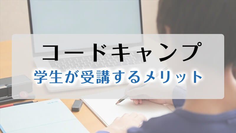 codecamp学生が受講するメリット