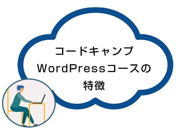 WordPressコースの特徴