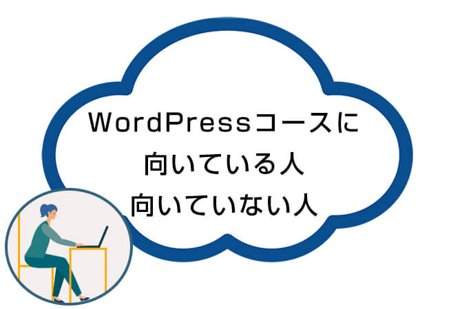 WordPressコース受講に向いている人、向いていない人