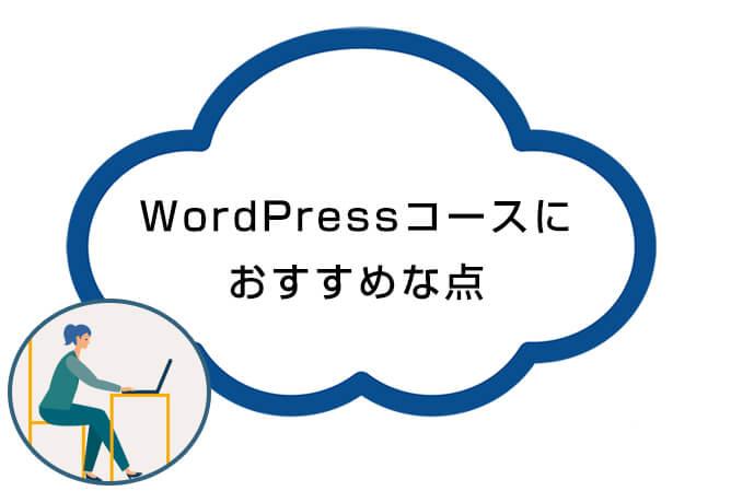 WordPressコースおすすめな点