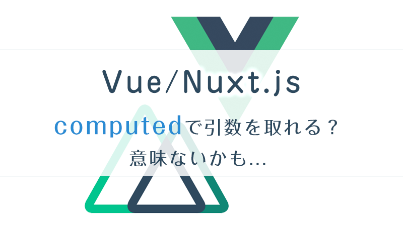 vue/nuxt.jsで引数を受け取れる