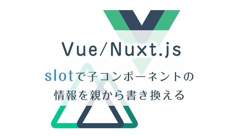 vue/Nuxtでslotを利用