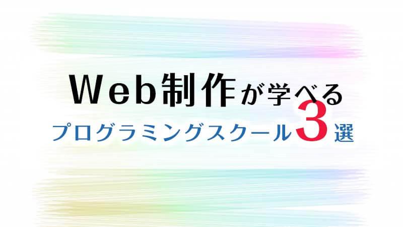 Web制作が学べるプログラミングスクール