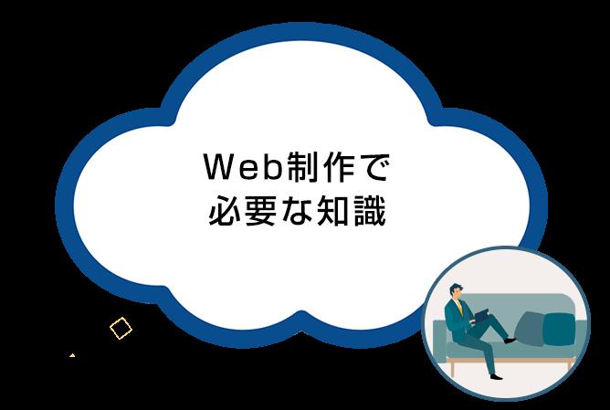 Web制作で必要な知識