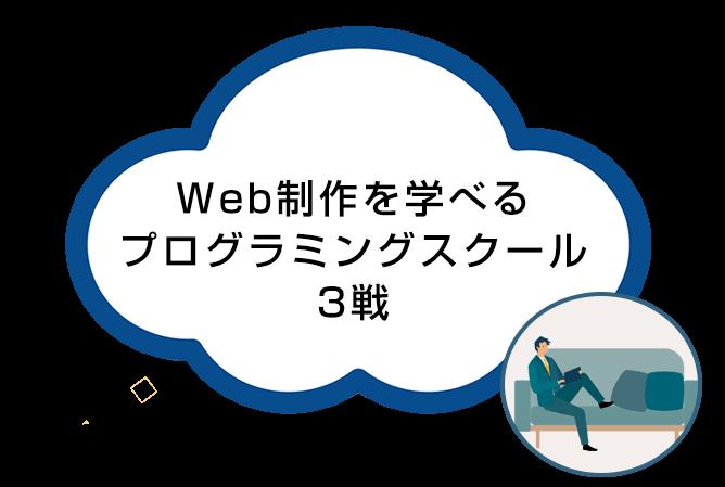 Web制作を学べるプログラミングスクール