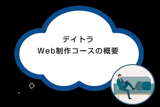 Web制作コースの特徴