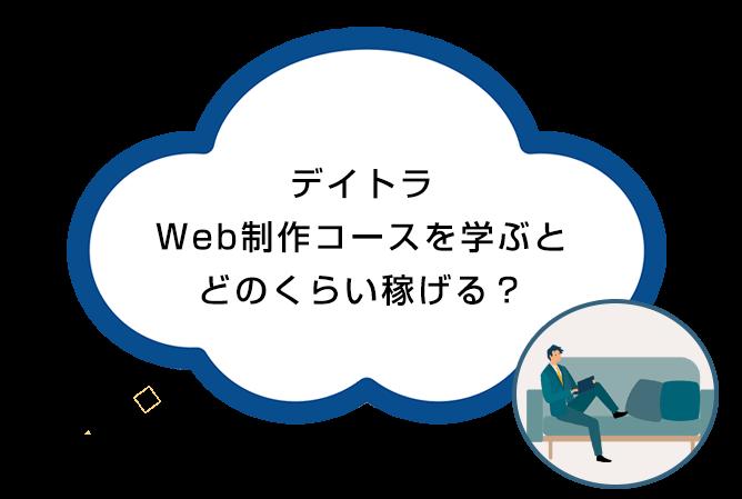 Web制作コースを学ぶとどのくらい稼げる?
