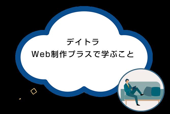 Web制作プラスで学ぶこと