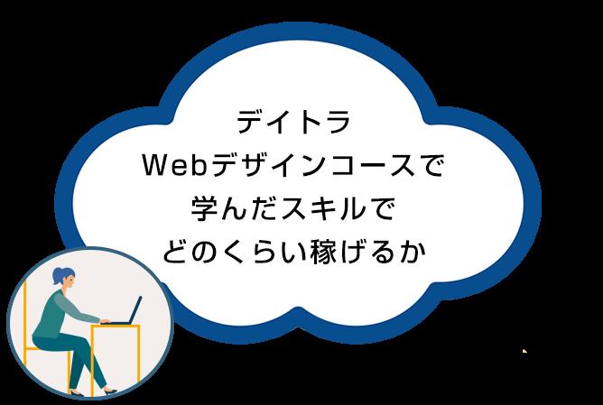 Webデザインコースで学んだスキルでどのくらい稼げるか