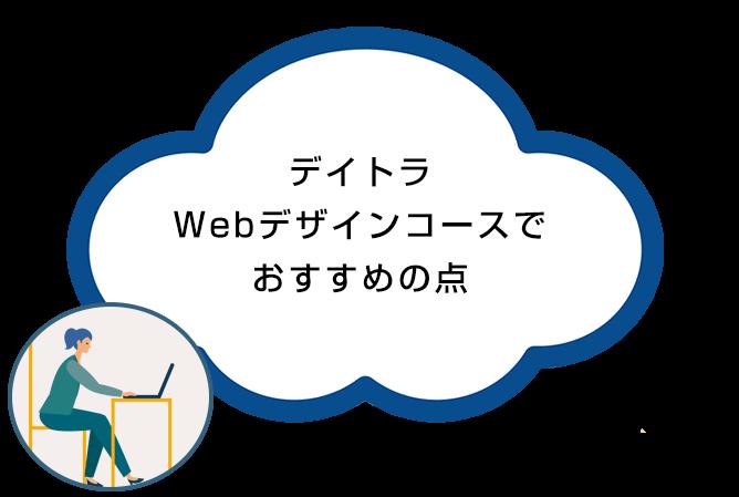 Webデザインコースでおすすめの点