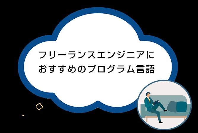 おすすめのプログラム言語