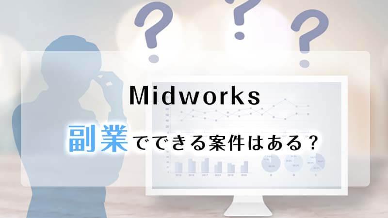 Midworks副業できるか