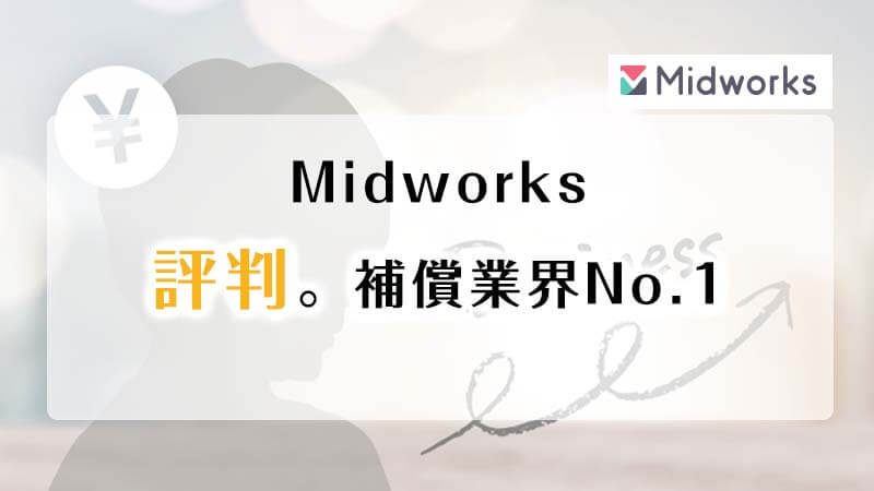 Midworksの評判