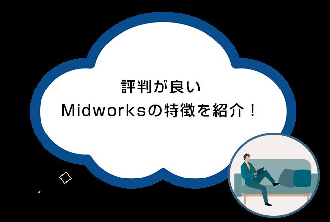 評判が良いMidworksの特徴