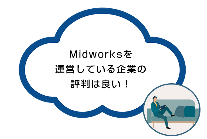 Midworksを運営している企業の評判