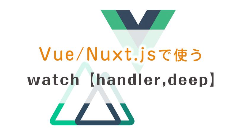 watch[handler,deep]