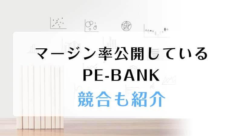 pe-bankのマージン率