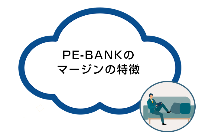 pe-bankマージンの特徴